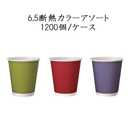 日本デキシー 断熱カップ 6.5 カラーアソート 197ml (1200個/ケース) 使い捨て 紙コップ 紙カップ ペーパーカップ ドリンクカップ 飲み物 送料無料