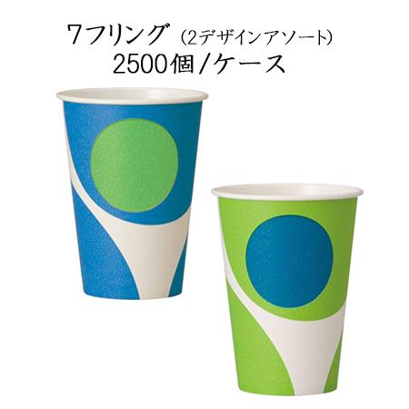 日本デキシー 7フリング 215ml (2500個/ケース)GCCMP7GF/使い捨て/ドリンク/紙コップ/紙カップ/ファーストフード/テイクアウト/業務用