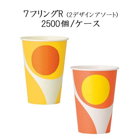 日本デキシー 紙カップ 7フリングR 215ml (2500個/ケース)GCCMP7RF/使い捨て/ドリンク/紙コップ/紙カップ/ファーストフード/テイクアウト/業務用