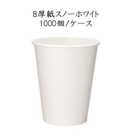 使い捨て紙コップ 厚紙カップ 8オンス スノーホワイト 278ml (1000個/ケース)業務用 使い捨て ペーパーカップ コーヒー 紅茶 お茶 白 無地 GHCA08SW