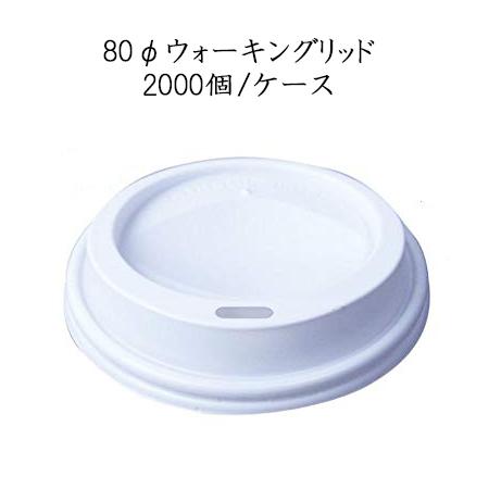 日本デキシー 80φウォーキングリッド 白 (2000個/ケース)業務用 使い捨て ペーパーカップ コーヒー 紅茶 お茶 白 無地 GLDH08DE