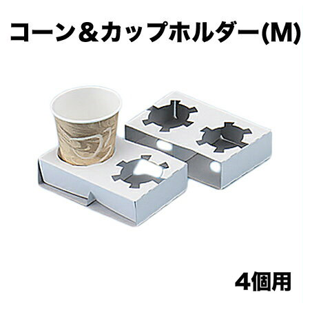 コーン&カップホルダーM 4個用 (400枚)