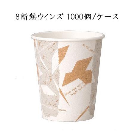 日本デキシー 断熱カップ 8 ウインズ 285ml (1000個/ケース)業務用 使い捨て GDNC08Wi ペーパーカップ コーヒー 紅茶 お茶 紙コップ ホット用 送料無料