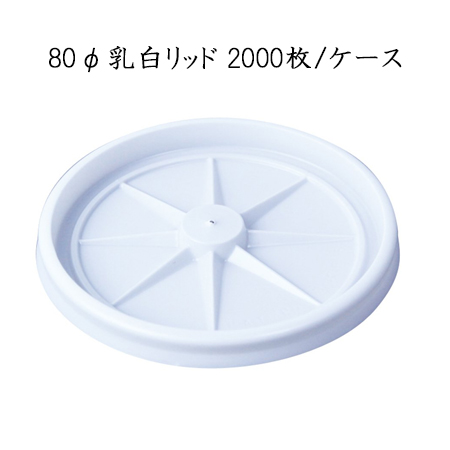 8断熱ウインズ用のフタです 使い捨て紙コップのフタ 舗 お求めやすく価格改定 80φ 乳白リッド フタ 2000枚 ケース GLDH08HD 日本デキシー 8断熱ウインズ用 送料無料 使い捨て 蓋 業務用