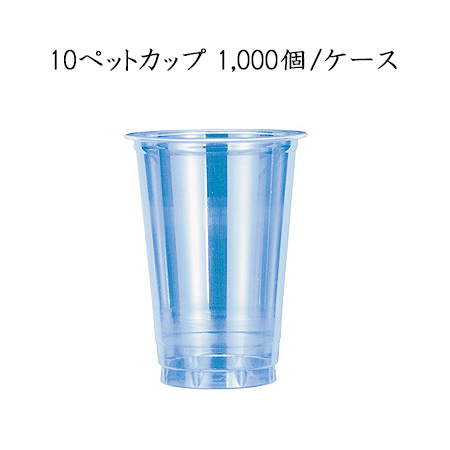 【日本デキシー】 10ペットカップ 78Φ 300ml (1000個/ケース)GPPM10TA 使い捨て プラスチックカップ PETカップ パーティー イベント 送料無料