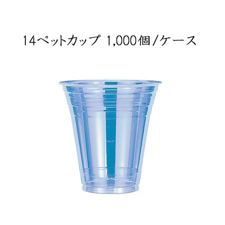 【日本デキシー】 14ペットカップ 98Φ 410ml (1000個/ケース)GPCM14PT 使い捨て プラスチックカップ PETカップ パーティー イベント 送料無料