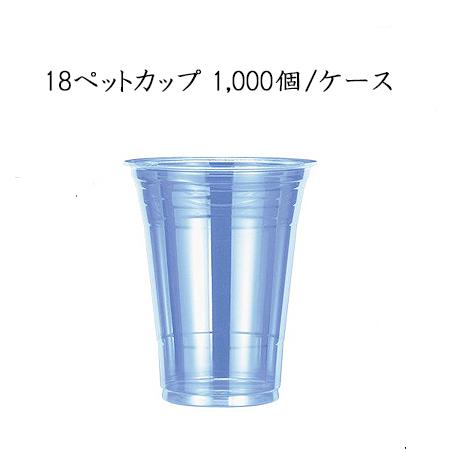 【日本デキシー】 18ペットカップ 98Φ 送料無料 510ml (1000個 イベント/ケース)GPCM18PT 使い捨て プラスチックカップ 18ペットカップ PETカップ パーティー イベント 送料無料, オオシカムラ:cb179771 --- sunward.msk.ru