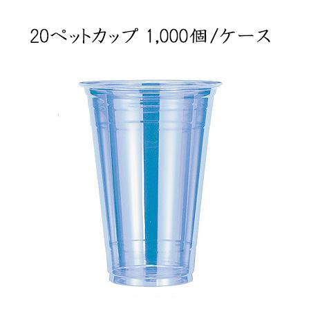 【日本デキシー】 20ペットカップ 98Φ 585ml (1000個/ケース)GPCM20PT【使い捨て プラスチックカップ PETカップ パーティー イベント 送料無料】