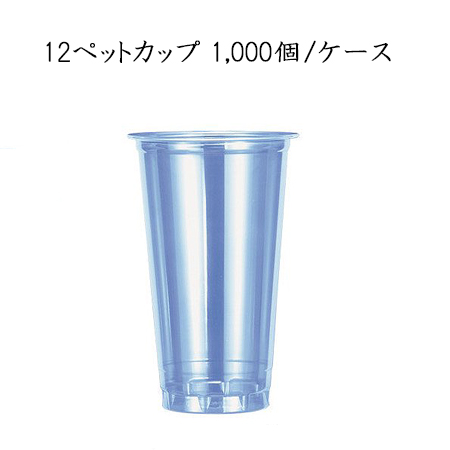 【日本デキシー】12ペットカップ 78Φ 350ml (1000個/ケース)GPPM12TA 使い捨て プラスチックカップ PETカップ パーティー イベント 送料無料