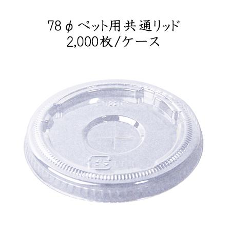 【日本デキシー】 リッド 78Φペットカップ用フタ(10/12) (2000枚/ケース)GLDP78LD 使い捨て プラスチックカップ PETカップ パーティー イベント 送料無料