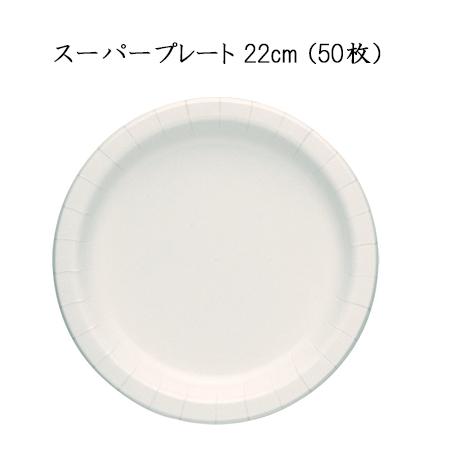 GPL522SP 使い捨て 紙皿 テイクアウト アウトドア 日本デキシー スーパープレート お買得 (訳ありセール 格安) 22cm 50枚