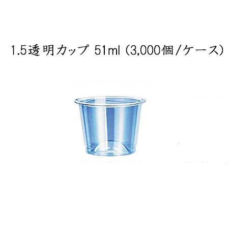 使い捨てカップ 1.5透明カップ 51ml (3000個/ケース)GPCM15TA 試飲 使い捨て プラスチックカップ 送料無料 日本デキシー