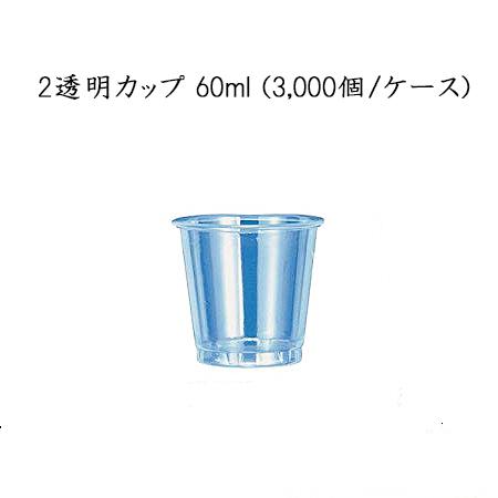 使い捨てカップ 2透明カップ 60ml (3000個/ケース)試飲 使い捨て プラスチックカップ ドリンク GPCM02TA 業務用 送料無料 日本デキシー