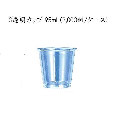 【日本デキシー】 3透明カップ 95ml (3000個/ケース)試食用 試飲用 使い捨て プラスチックカップ 送料無料 GPCM13TO