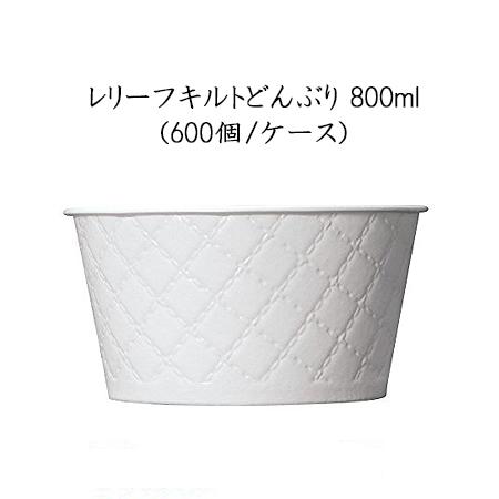 【日本デキシー】 レリーフ キルトどんぶり 800ml (600個/ケース)使い捨て そば うどん 汁物 豚汁 スープ