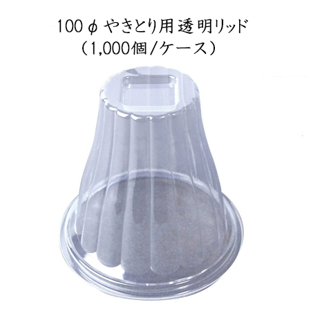 100φ16やきとり容器(大)用透明リッド (1000個/ケース)GLDH16YT 焼き鳥 焼鳥 ヤキトリ 使い捨て GLDH08YT 送料無料