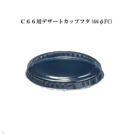 デザートカップC66用フタ 66φFC (2500個)