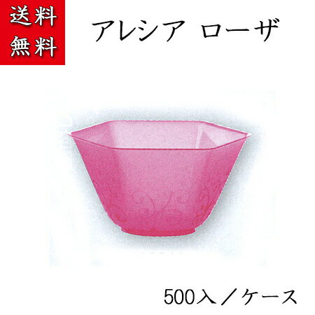 使い捨て容器 【在庫限り】アレシア ローザ (500入/ケース) かき氷 デザート スイーツ ベネチアンカップ プラスチック容器