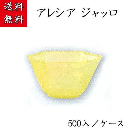 使い捨て容器 アレシア ジャッロ (500入/ケース) かき氷 デザート スイーツ ベネチアンカップ プラスチック容器