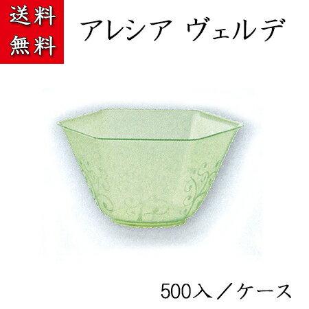 アレシア ヴェルデ (500入/ケース)【かき氷 デザート スイーツ ベネチアンカップ プラスチック容器 使い捨て】