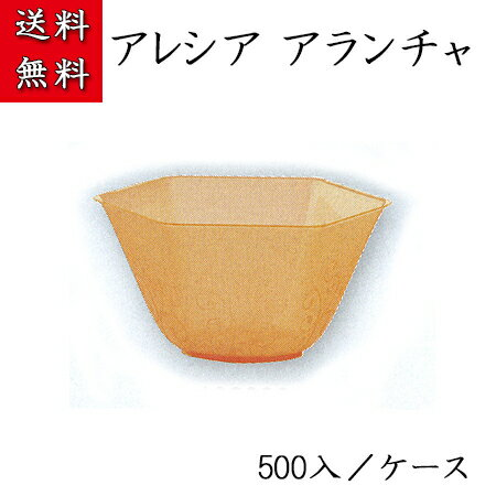 アレシア アランチャ (500入/ケース)【かき氷 デザート スイーツ ベネチアンカップ プラスチック容器 使い捨て】