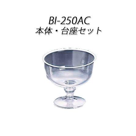 BI-250AC 225ml 本体 (1000個ケース)