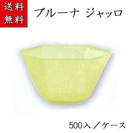 ブルーナ ジャッロ (500入/ケース)【かき氷 デザート スイーツ ベネチアンカップ プラスチック容器 使い捨て】