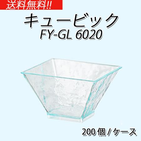キュービック 本体 (200個/ケース)