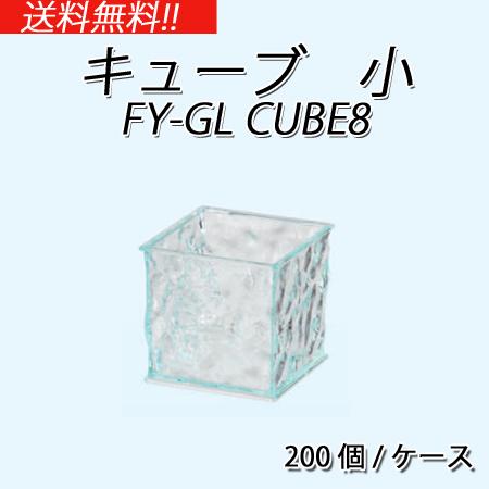 キューブ小 (200個/ケース) 本体 (200個 本体/ケース), 遠軽町:6d6d9574 --- cooleycoastrun.com