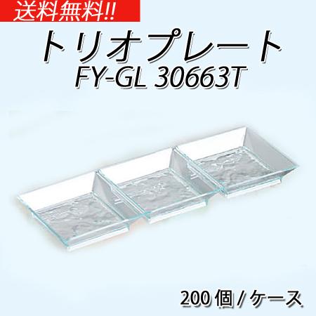 トリオプレート 本体 (200個/ケース)