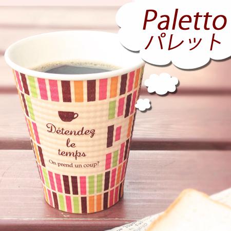 断熱性エンボスカップ SMP-340Eパレット (1250個/ケース)業務用/使い捨て/紙コップ/耐熱/ペーパーカップ/コーヒー/ホット/紅茶/お茶/紙コップ