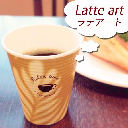 使い捨て紙コップ 断熱性エンボスカップ SMP-340Eラテアート (1250個/ケース)業務用 耐熱 ペーパーカップ コーヒー ホット 紅茶 お茶 紙コップ
