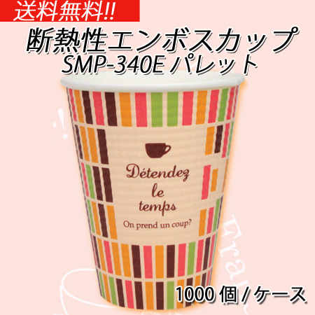 断熱性エンボスカップ SMP-340Eパレット (1000個/ケース)
