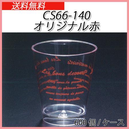 C66-140 オリジナル赤 (600個)