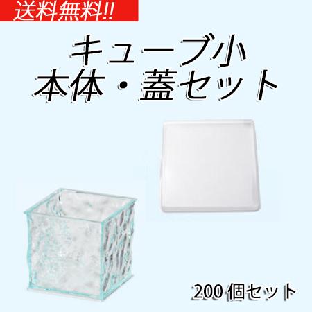 キューブ小 本体・蓋セット (200個セット)