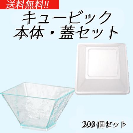 キュービック 本体・蓋セット (200個セット)