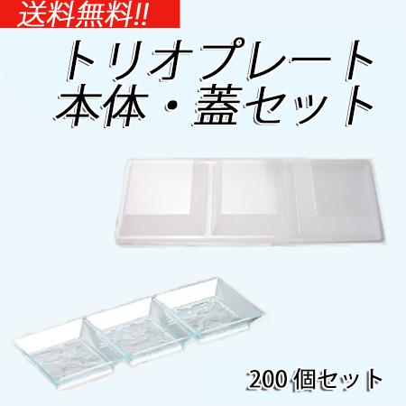トリオプレート 本体・蓋セット (200個セット) 業務用 使い捨て プラスチック容器 グラスルック ケータリング イベント