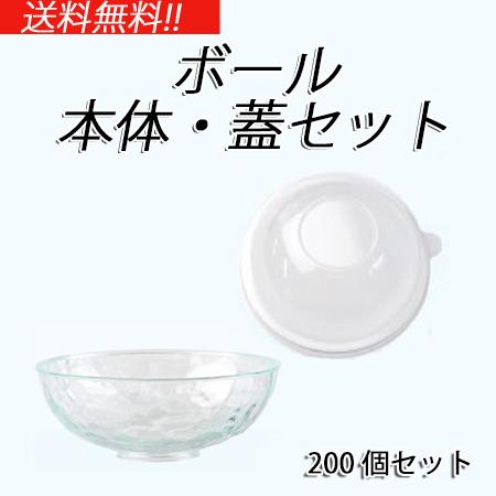 ボウル 本体・フタセット (200個セット) 送料無料