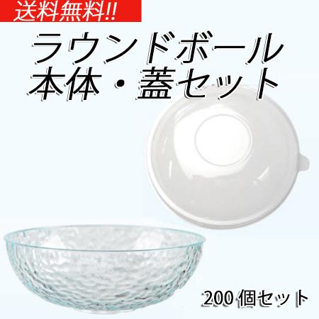 ラウンドボウル 本体・蓋セット (200個セット)