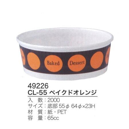 CL-55 ベイクドオレンジ (2000枚/ケース)