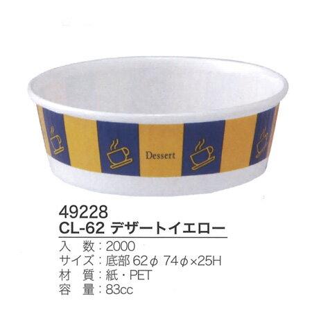 CL-62 デザートイエロー (2000枚/ケース)