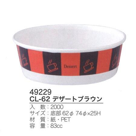CL-62 デザートブラウン (2000枚/ケース)