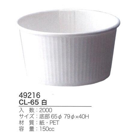 CL-65 CL-65 白 (2000枚 (2000枚/ケース) 白/ケース), きれいになーれ:03451dfc --- sunward.msk.ru