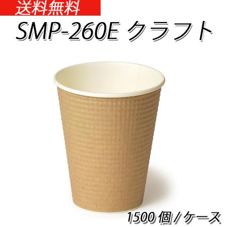 断熱性エンボスカップ SMP-260Eクラフト (1500個/ケース)