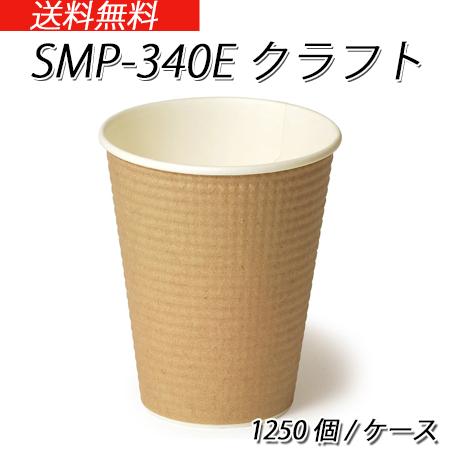 断熱性エンボスカップ SMP-340Eクラフト (1250個/ケース)
