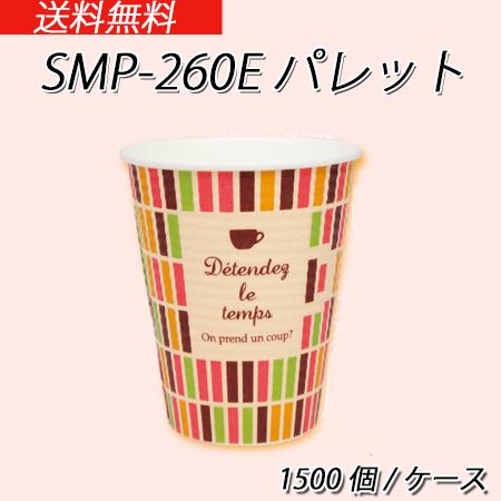 断熱性エンボスカップ SMP-260Eパレット (1500個/ケース)