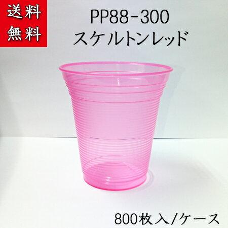 PP88-300 スケルトンレッド (800個/ケース) デザートカップ 使い捨て容器 プラスチックカップ