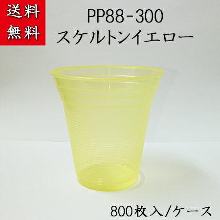 PP88-300 スケルトンイエロー (800個/ケース) デザートカップ 使い捨て容器 プラスチックカップ