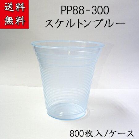 PP88-300 スケルトンブルー (800個/ケース) デザートカップ 使い捨て容器 プラスチックカップ