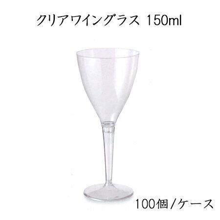【あす楽】クリアワイングラス 150ml (100個/ケース)【使い捨て プラスチックグラス パーティー インスタ映え SNS イベント 送料無料】
